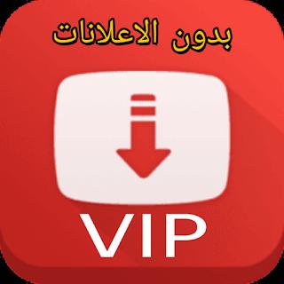 برنامج SnapTube VIP احدث اصدار بدون الاعلانات