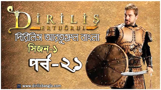 Dirilis Ertugrul Bangla 21
