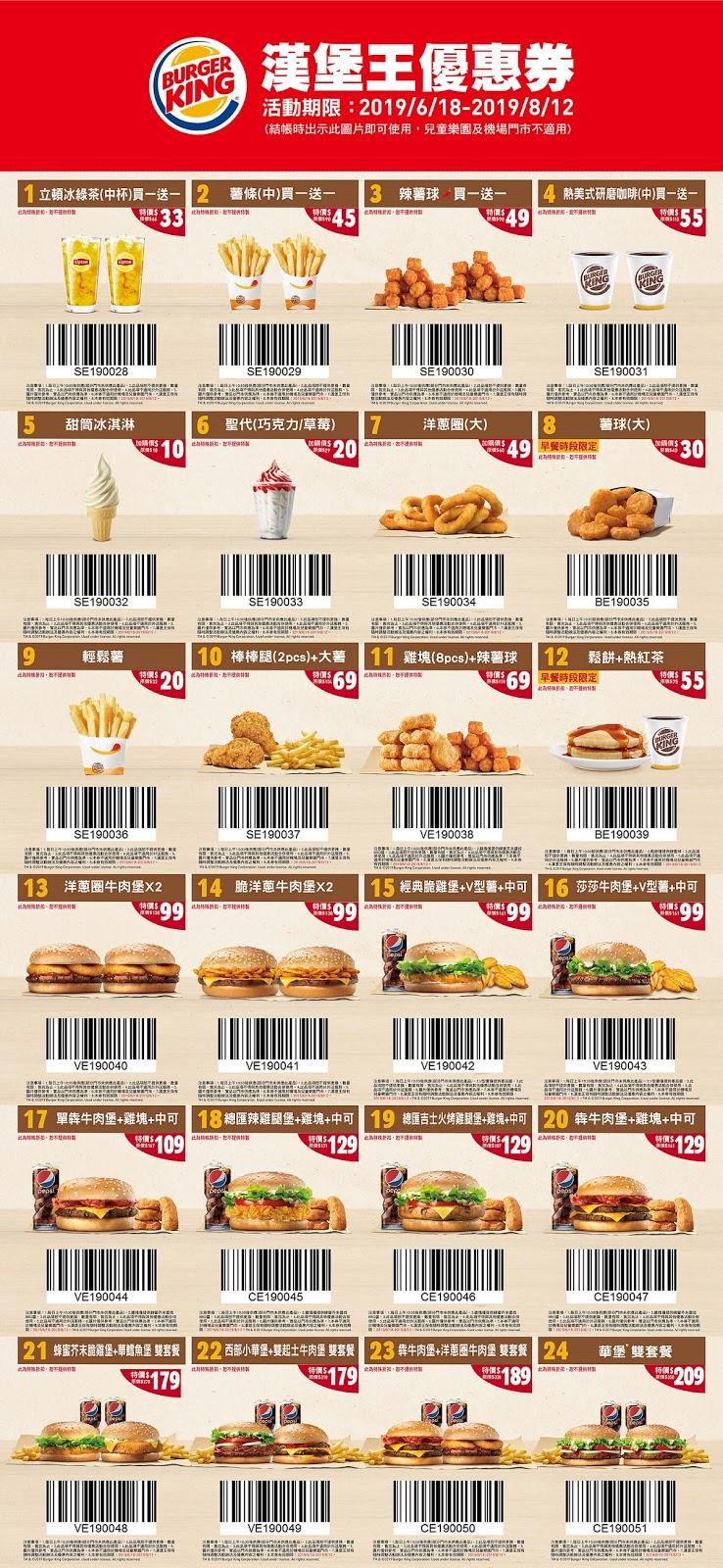 【漢堡王】優惠券/折價券/coupon 6/24更新 - 酷碰達人
