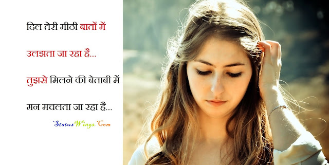 cute love status hindi, true love status in hindi, first love quotes for him, first love quotes in hindi, first love quotes pictures, first love shayari in hindi, my first love quotes for him, first time love status in hindi, first love quotes for whatsapp, first love quotes for girlfriend, first love shayari for boyfriend, romantic 2 line shayari in hindi, i cant forget my first love quotes, first love quotes and sayings for him,