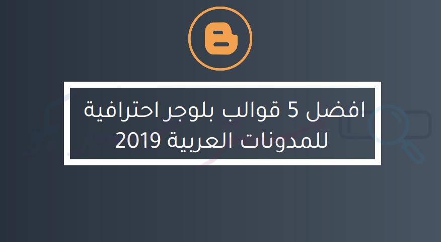 افضل 5 قوالب بلوجر احترافية للمدونات العربية 2019