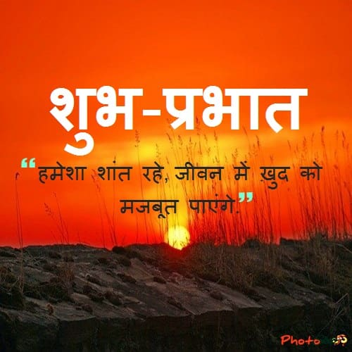 सुप्रभात, शुभप्रभात, good morning in hindi, images, photo, suvichar, quotes, suprabhat, shubh prabhat, marathi