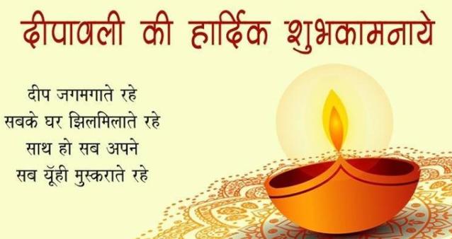 दीपावली 2019 की शुभकामनाएँ