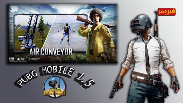 تنزيل التحديث الجديد للعبة ببجي موبايل