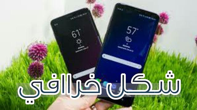 حول شكل هاتفك إلى سامسونج اس 9 الجديد مع هذا التطبيق المدفوع بالمجان