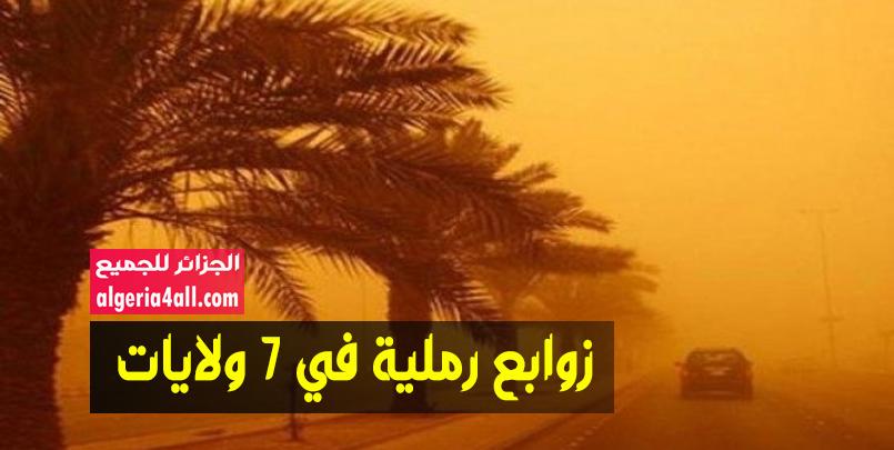 طقس : تحذير من رياح قوية مرفوقة بزوابع رملية على الولايات الجنوبية -الجزائر.بشار، تندوف، البيض، أدرار، غرداية، ورقلة وتنمراست
