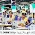 تشغيل 197 عامل وعاملة على آلات الخياطة  بمدينة المضيق