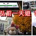 弘前一天遊(一)-市內交通、 弘前教會、櫻花銅鑼燒