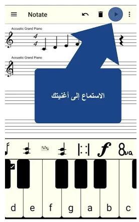 تطبيق كتابة النوتات الموسيقية الخاصة بك والعودة إليها في وقت لاحق عن طريق تمرير فتح درج وحفظها
