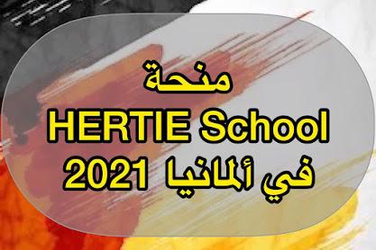 منح دراسية مجانية في اوروبا 2021  منحة Hertie School في ألمانيا 2021 لجميع الطلاب العرب