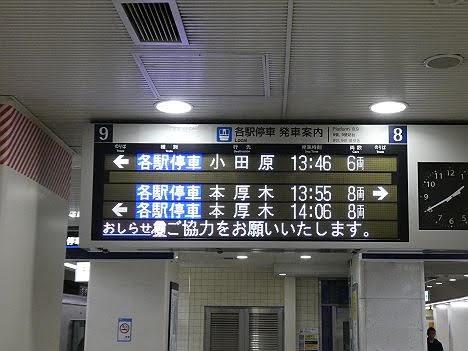 小田急線 各駅停車 小田原行き1 3000形フルカラーLED(2019.3新宿始発終了)