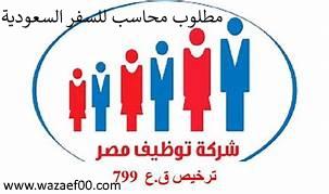 مطلوب محاسب للسعوديه    شركة توظيف مصر ترخيص 799