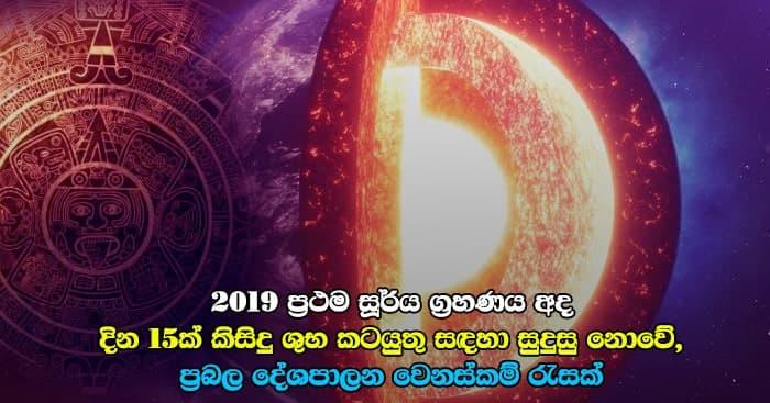 http://inside.gossiplanka.com/2019/07/2019-astrology-details.html