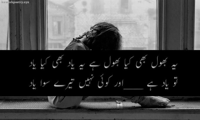 Yaad Poetry In Urdu | Yaad Poetry