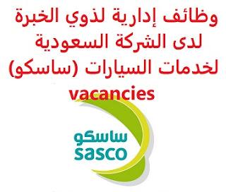 وظائف السعودية وظائف إدارية لذوي الخبرة لدى الشركة السعودية لخدمات السيارات (ساسكو) vacancies وظائف إدارية لذوي الخبرة لدى الشركة السعودية لخدمات السيارات (ساسكو) vacancies  تعلن الشركة السعودية لخدمات السيارات (ساسكو), عن توفرعدد من الوظائف الإدارية لذوي الخبرة, للعمل لديها في الرياض وذلك للوظائف التالية: 1- مدير النقل 2- مدير تسويق 3- مدير البيئة والصحة والسلامة 4- مدير فئة 5- مدراء المنطقة 6- رئيس قسم الحسابات 7- سكرتير تنفيذي للتقدم إلى الوظيفة اضغط على الرابط هنا  أنشئ سيرتك الذاتية    أعلن عن وظيفة جديدة من هنا لمشاهدة المزيد من الوظائف قم بالعودة إلى الصفحة الرئيسية قم أيضاً بالاطّلاع على المزيد من الوظائف مهندسين وتقنيين محاسبة وإدارة أعمال وتسويق التعليم والبرامج التعليمية كافة التخصصات الطبية محامون وقضاة ومستشارون قانونيون مبرمجو كمبيوتر وجرافيك ورسامون موظفين وإداريين فنيي حرف وعمال
