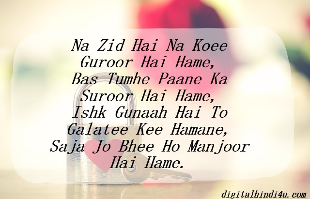 English Love Shayari Image
