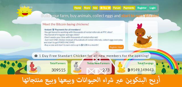 أربح البتكوين عبر شراء الحيوانات وبيعها وبيع منتجاتها