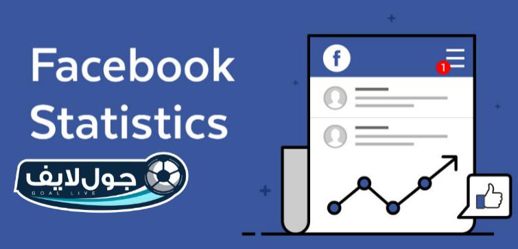 احصائيات فيس بوك 2021