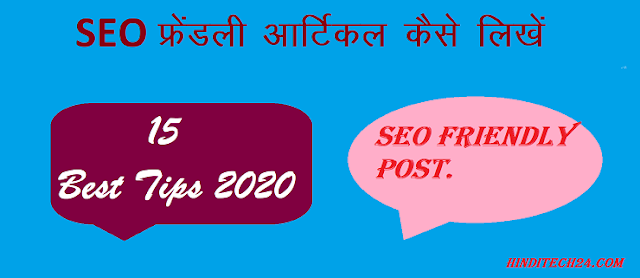 SEO Friendly Blog Post कैसे लिखे (15 Best Tips 2020)
