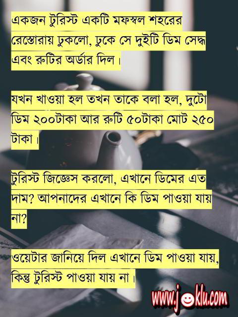 Tourist funny story joke in Bengali