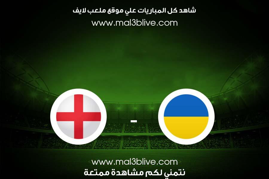 مشاهدة مباراة اوكرانيا وإنجلترا بث مباشر اليوم الموافق 2021/07/03 في يورو 2020