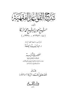 تحميل كتاب شرح القواعد الفقهية pdf أحمد محمد الزرقا