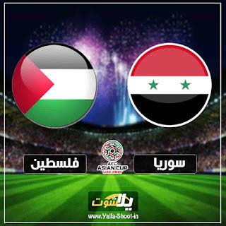 مشاهدة مباراة سوريا وفلسطين