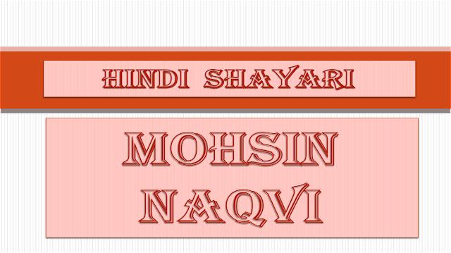 Mohsin Naqvi Hindi Shayari