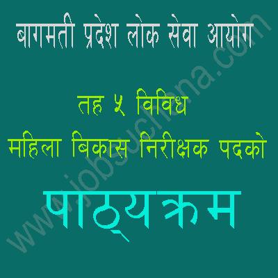 Mahila Bikash 5th Level Syllabus