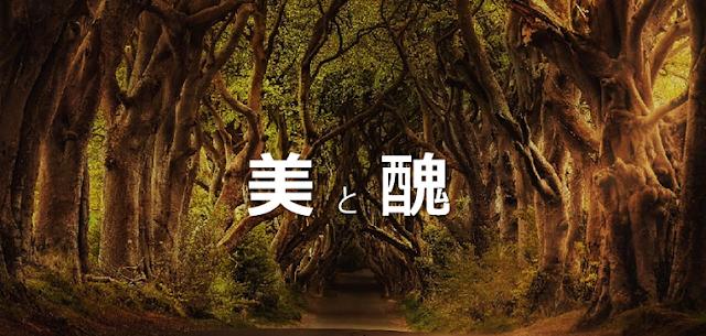 森の中の「美と醜」のロゴ