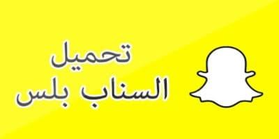 تحميل برنامج سناب شات بلس download snapchat plus