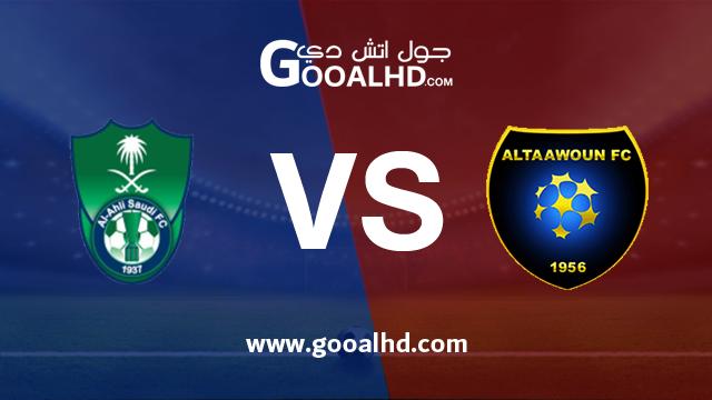 يلا شوت الجديد مشاهدة مباراة الاهلي والتعاون بث مباشر بتاريخ 28-01-2019 الدوري السعودي