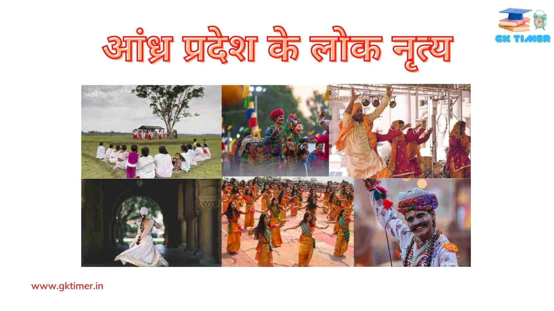 आंध्र प्रदेश के लोकप्रिय लोक नृत्य(कुचिपुड़ी , आंध्र नाट्यम, वीरनाट्यम)    Traditional folk dances of Andhra Pradesh in Hindi