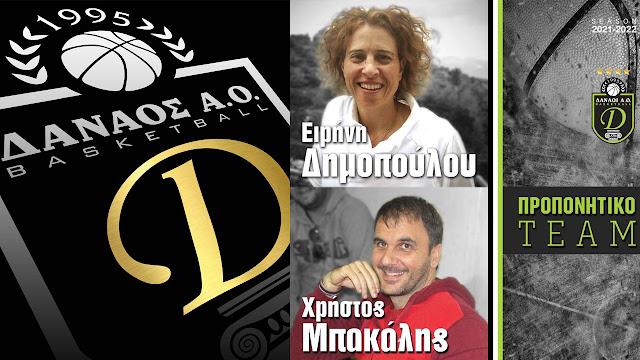Το νέο προπονητικό team των ΔΑΝΑΩΝ