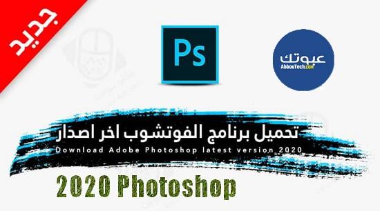 تحميل برنامج فوتوشوب برابط مباشر
