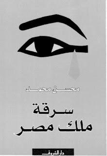 تحميل كتاب سرقة ملك مصر ل محسن محمد pdf - كتاب بديا أكبر مكتبة عربية حرة