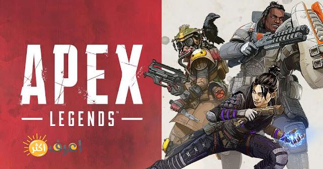 تحميل لعبة Apex Legends للأندرويد رابط مباشر مجانا 2021