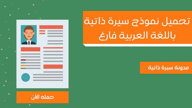 تحميل نموذج سيرة ذاتية باللغة العربية فارغ