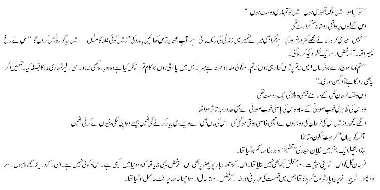Urdu Novel Pathron Ki Palkon Par Pdf
