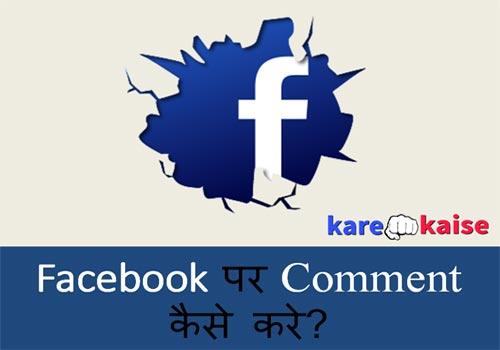 facebook-par-comment-kaise-kare