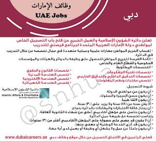 دائرة الشؤون الاسلامية والعمل الخيري - Islamic Affairs & Charitable Activities Department - دبي الأمارات العربية المتحدة    تعلن دائرة الشؤون الإسلامية والعمل الخيري عن فتح باب التسجيل الخاص لمواطني دولة الإمارات العربية المتحدة لبرنامج فرصتي للتدريب. إكساب الخريج المواطن مهارات علمية وعملية متعددة في مجال تخصصه من خلال التدريب في الدائرة. اتاحة الفرصة للخريج المواطن للحصول على وظيفة بالدوائر والهيئات والمؤسسات الحكومية والقطاع العام والخاص.  التخصصات المطلوبة :   تخصصات تقنية المعلومات .  تخصصات التدقيق الداخلي والتدقيق الخارجي .  تخصص مكتبات ونظم المعلومات. تخصصات القانون والحقوق .  تخصص الهندسة المدنية .  تخصص الهندسة الإلكترونية .  تخصص الهندسة الكهربائية.  شروط التسجيل في دائرة الشؤون الإسلامية والعمل الخيري    أن يكون من مواطني الدولة. أن يكون حسن السيرة والسلوك. أن يكون لائقا طبياً. ألا يقل سنه عن (١٨) سنة ولا يزيد على (۳٠) سنة. أن يجتاز كافة الاختبارات والمقابلات بالدائرة بنجاح. أن يكون حاصل على مؤهل أكاديمي أعلى من شهادة الثانوية العامة، يتناسب تخصصه مع طبيعة عمل الدائرة.  أن لا يكون قد مضى على حصوله على المؤهل الأكاديمي أكثر من (۳) سنوات. أن يكون قد أدى الخدمة الوطنية أو معفى منها.   أن يكون باحثا عن عمل ولا يشغل أي وظيفة أو يعمل لدى أية جهة.   طريقة التسجيل والتقديم في دائرة الشؤون الإسلامية والعمل الخيري لبرنامج فرصتي للتدريب   فعلى الراغبين في الالتحاق التسجيل من خلال موقع وظائف دبي  www.dubaicareers.ae . قم بالبحث عن وظيفتك.  قم بالضغط على وظيفتك.  اختيار ايقونة التقديم للوظيفة .  اختيار مستخدم جديد.  قم بالضغط على ايقونة انا موافق .  قم بكتابة البرد الإلكتروني .  قم بكتابة كلمة السر  . قم بتاكيد كتابة كلمة السر.  قم بالضغط تسجيل .  اختيار انا اريد تحميل السيرة الذاتية.  قم بتحميل السيرة الذاتية.   نكون قد وصلنا إلى نهاية المقال المقدم والذي تحدثنا فيه عن فتح باب التسجيل في دائرة الشؤون الاسلامية والعمل الخيري ، وتحدثنا أيضًا عن دائرة الشؤون الاسلامية والعمل الخيري ، وتحدثنا ايضا عن برنامج فرصتي للتدريب دائرة الشؤون الاسلامية والعمل الخيري  ، والذي قدمنا لكم من خلالة طريقة التقديم في دائرة الشؤون الاسلامية والعمل الخيري لبرنامج فرصتي للتدريب ، كما قمنا