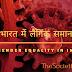 क्या कभी पुरे हो पाएगे लैंगिक समानता के  दावे  ( Gender Equality In India )