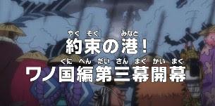 One Piece: Episódio 959 –