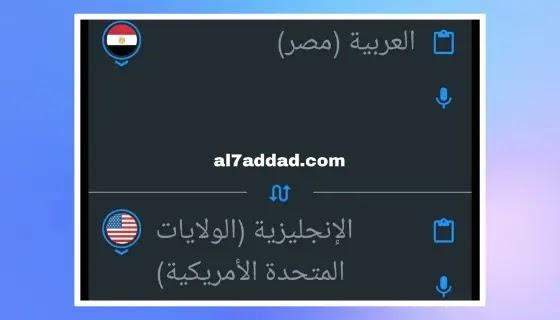 أفضل برامج ترجمة من عربي لأنجليزي | أفضل برامج ترجمة من انجليزي لعربي