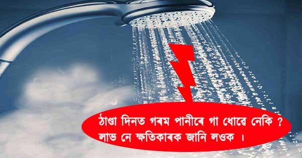 Hot water bath side effect