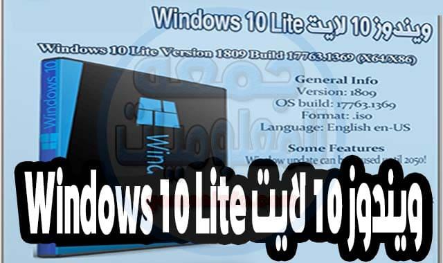 تحميل ويندوز 10 لايت | Windows 10 Lite Version