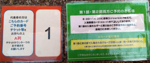 キッザニア甲子園へ1番入場!