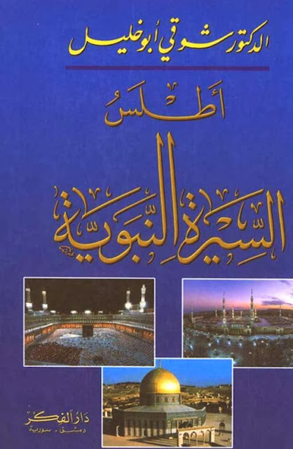 أطلس السيرة النبوية للدكتور شوقي ابوخليل pdf