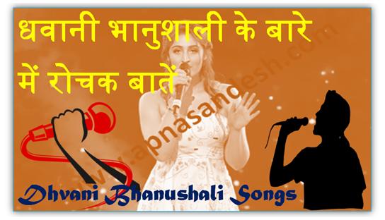 Dhvani Bhanushali के बारे में रोचक बातें - Dhvani Bhanushali
