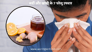 how to cure cold and cough in one day
